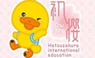 初櫻國際早教