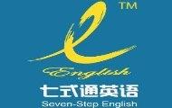 七式通英語教育
