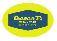 danceto當兔國際藝術教育