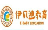 伊貝迪幼兒園