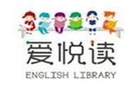 愛悅讀英語