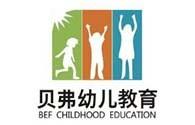 貝弗幼兒教育