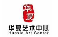華夏藝術培訓