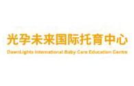 光孕未来国际托育中心