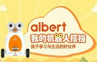 艾伯特早教機器人