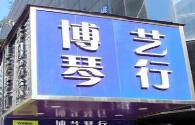 博藝琴行音樂培訓中心