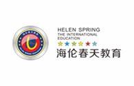 海倫春天教育