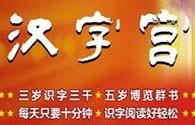 漢字宮教育