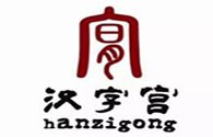 漢字宮潛能培訓