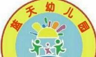 藍天寶貝幼兒園