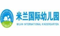 米蘭國際幼兒園