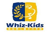 維茲堡兒童藝術學園