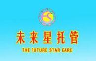 未來星托管輔導中心