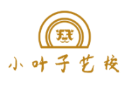 小葉子藝校