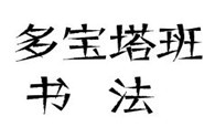 多寶塔班書法
