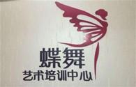 蝶舞藝術培訓中心