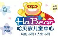 哈貝熊兒童中心