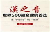 漢之音國際漢語