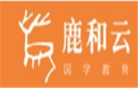鹿和云生活書院