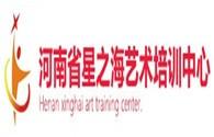 星之海艺术培训中心