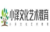 小澤文化藝術教育
