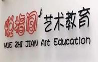 悅指間藝術教育